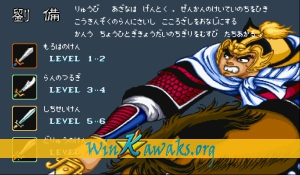 Tenchi wo Kurau (Japan Resale Ver.) Screenshot